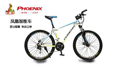 凤凰自行车