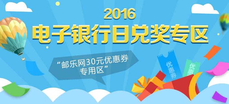 2016电子银行日活动兑奖专区