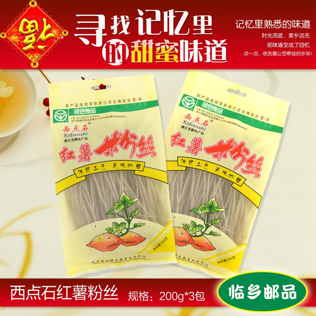 【临乡邮品-西点石】临海特产东塍红薯粉丝200g*3包