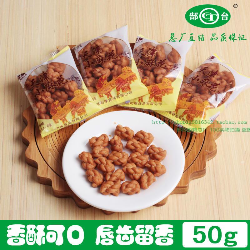 天津小麻花独立小包装250g五香味