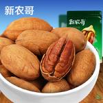 新农哥_碧根果220gx2袋   坚果炒货椒盐奶油味山核桃长寿果