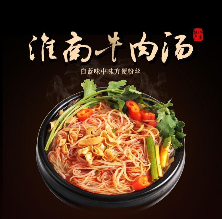 正宗白蓝味中味淮南牛肉汤方便面粉丝食品95克24袋装整箱特产香辣