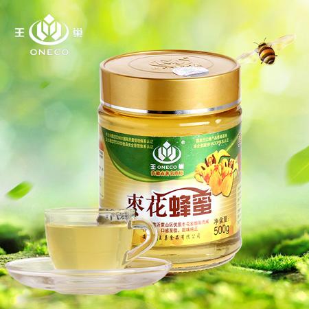 王巢  枣花蜂蜜 零添加零污染 无抗生素 500克 瓶装