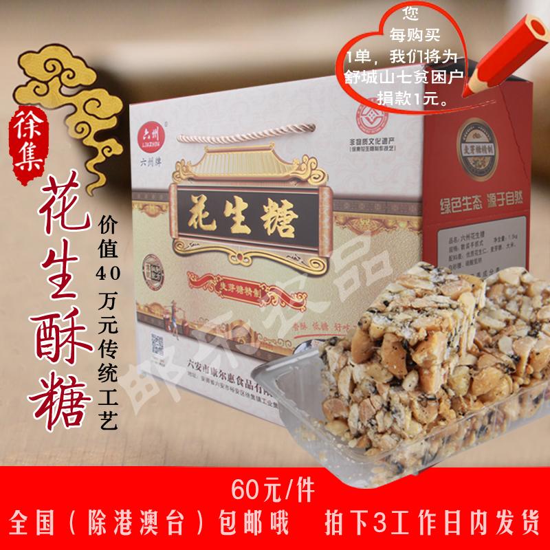 【六安馆】徐集花生酥糖 六州 康尔惠 1.5kg