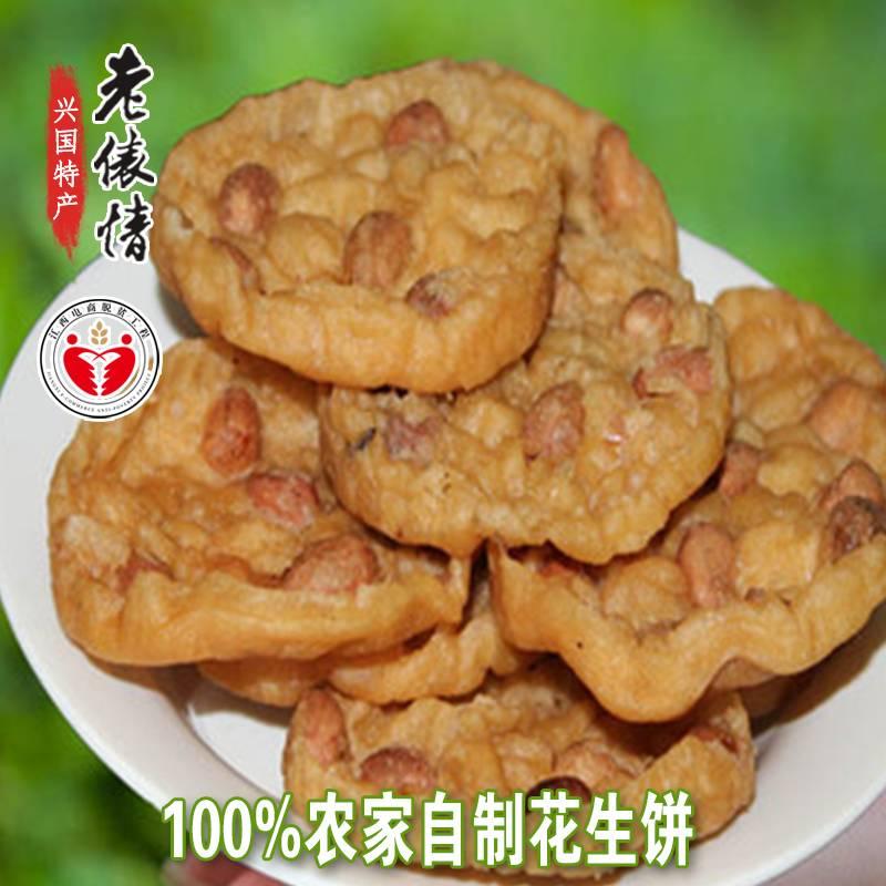 江西兴国特产 农家手工制作花生饼 250g  9.9元包邮 农家花生粑 好吃不上火