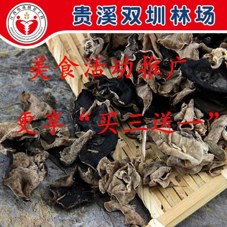 电商公益扶贫  贵溪双圳 9.9元80g木耳体验装(买三送一)