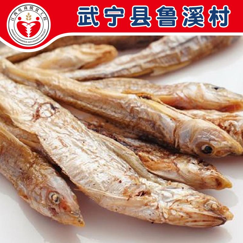 武宁特产 武宁县鲁溪 棍子鱼 250g