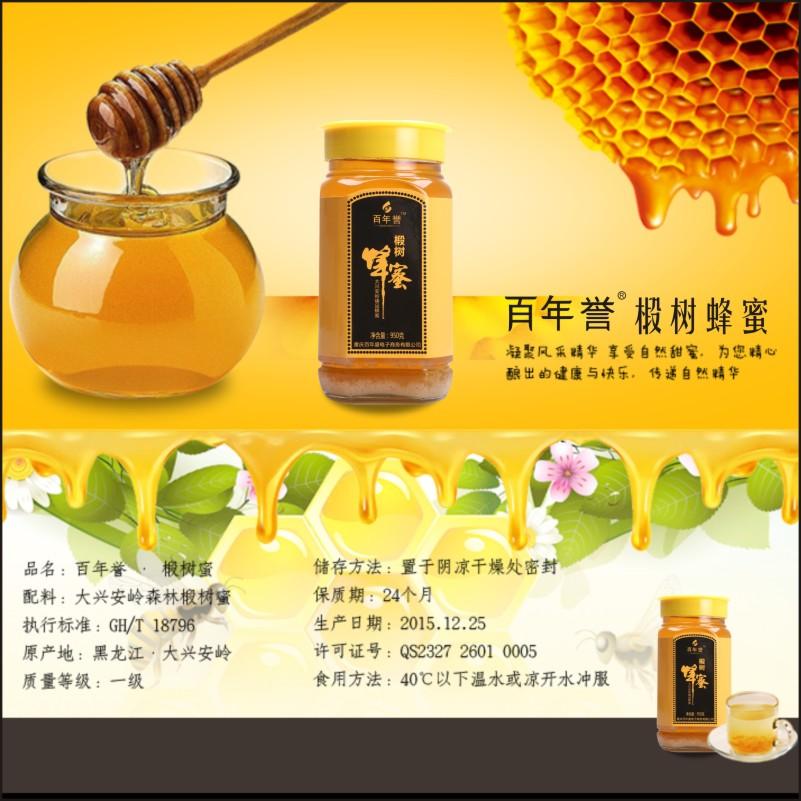 百年誉椴树蜂蜜 结晶蜂蜜东北黑龙江蜂蜜 纯天然椴树蜂蜜950g 包邮
