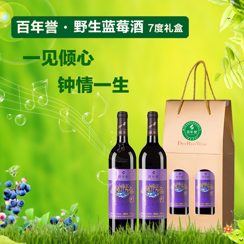 百年誉野生蓝莓果酒7度双支礼盒750ml自酿葡萄甜酒国产红酒包邮