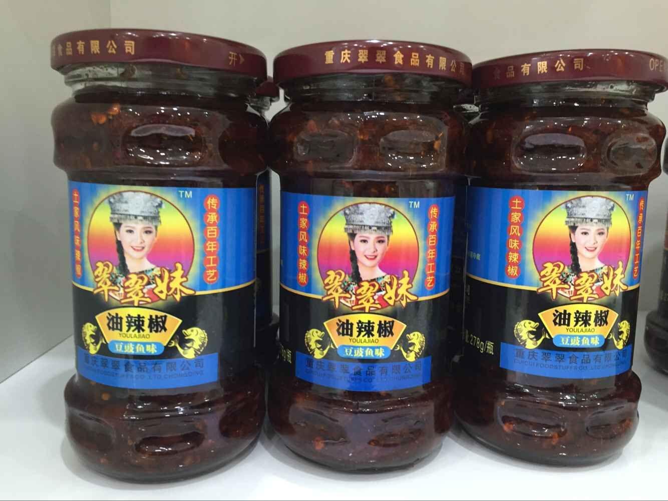 秀山农特产翠翠妹 油辣椒 278g豆豉鱼味