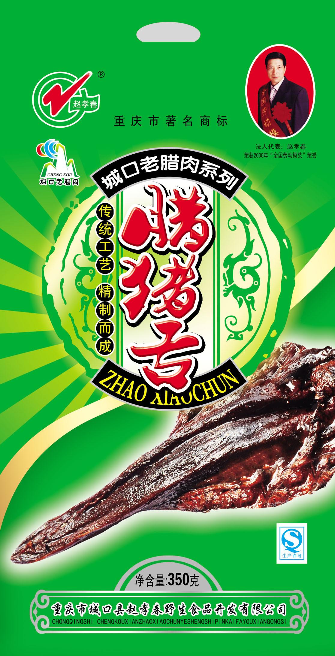 """重庆城口特产""""赵孝春""""老腊肉腊猪舌350g"""