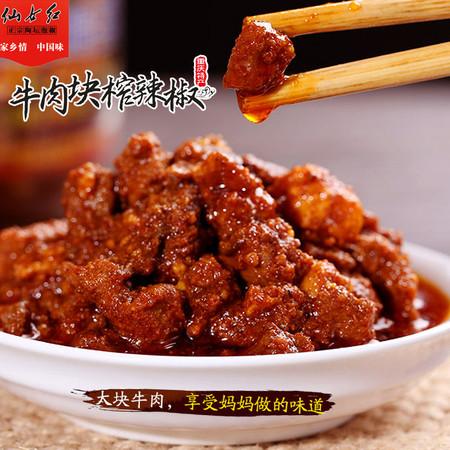 重庆武隆礼盒牛肉榨海椒218g*2瓶礼盒装