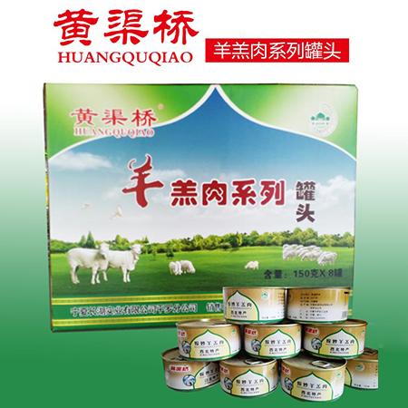 宁夏长湖村黄渠桥羊肉系列罐头