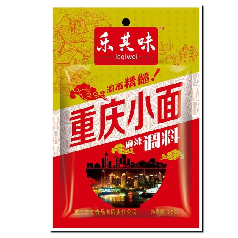 乐其味重庆麻辣小面调料包120g*2(新疆西藏外全国包邮)