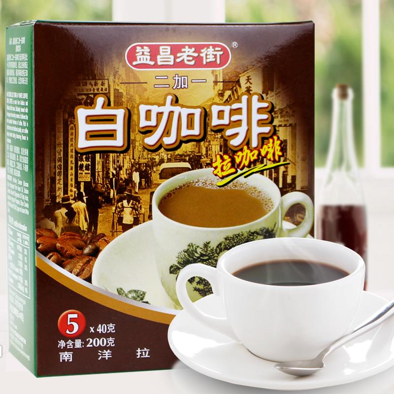 马来西亚进口南洋风味益昌老街2+1白咖啡三合一200g 五盒包邮