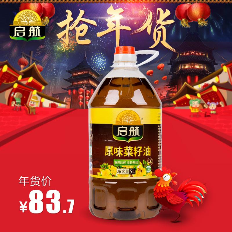 启航【年末囤货】原味菜籽油5L桶装 非转基因压榨 食用油