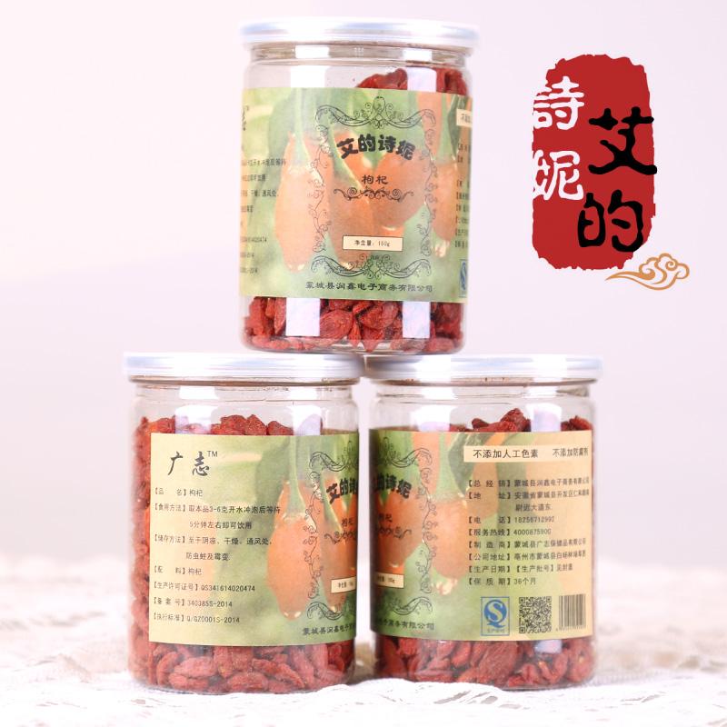 【枸杞子150g】广志牌宁夏正宗枸杞子罐装枸杞花茶