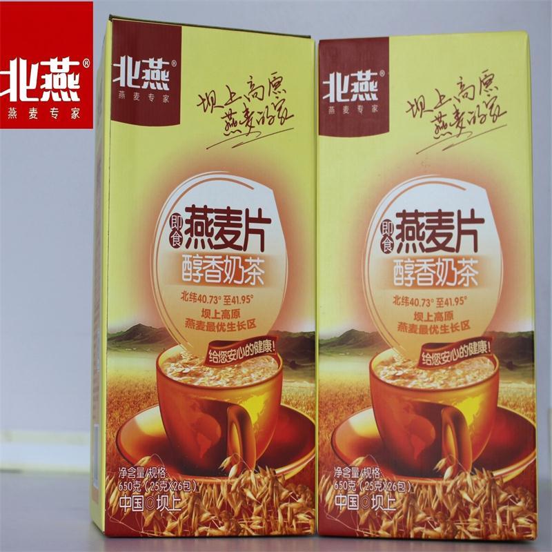北燕奶茶燕麦片 麦片 营养早餐即食代餐免煮速溶冲饮盒装25g*26包