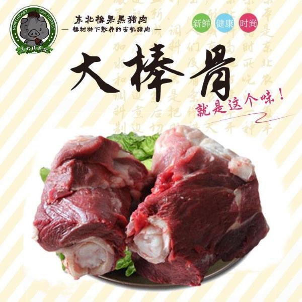 【牡丹江】橡果绿色有机农家散养土猪大骨棒新鲜塑封(黑龙江省内包邮)