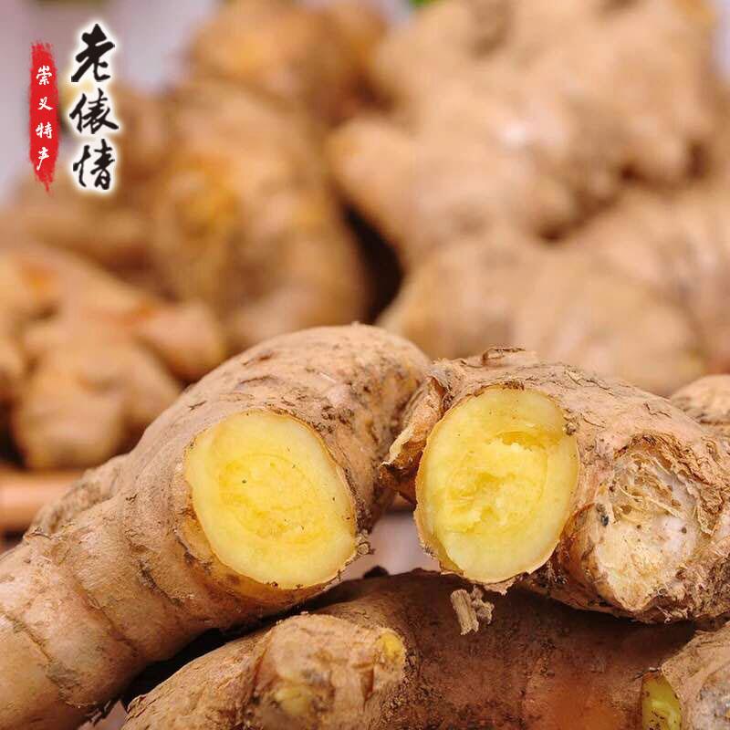 【天天推荐】老俵情-崇义特产农家自种生姜 小黄姜 老姜5斤9.9元包邮