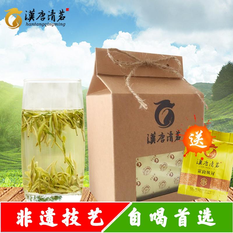 汉唐清茗 一级霍山黄芽 正宗原产地黄茶牛皮纸包装 2016春茶新茶