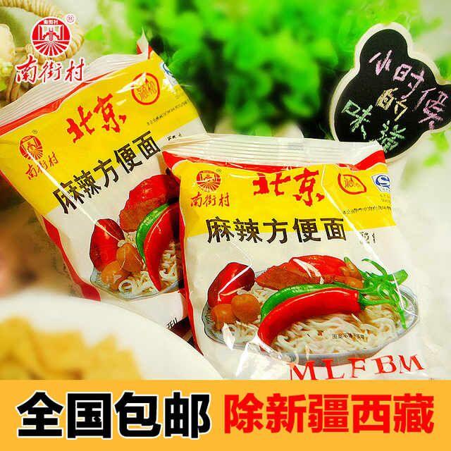 南街村北京方便面70g*30袋整箱麻辣味干吃干脆泡面