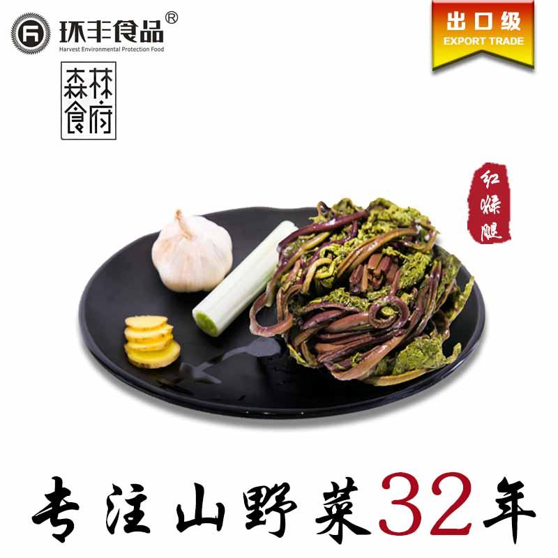 【长白山馆】红猴腿 山野菜 礼品 寰丰食品 长白山特产